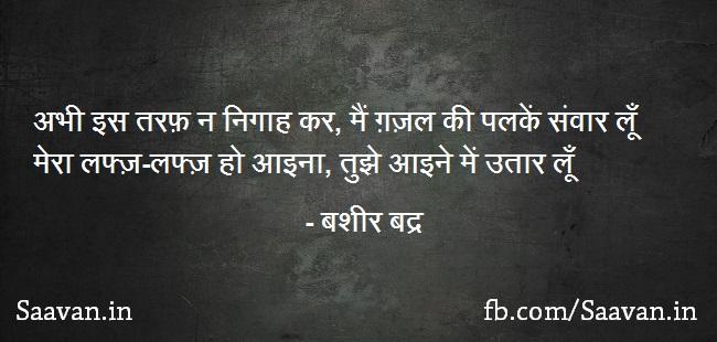 बशीर बद्र