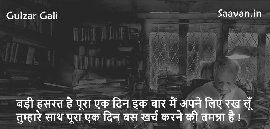 shey in hindi