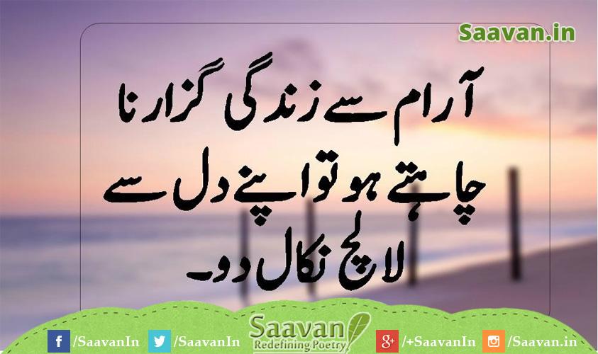 urdu-poetry-nazm-ghazal-kavita-sher-shayri-saavan.in (32)