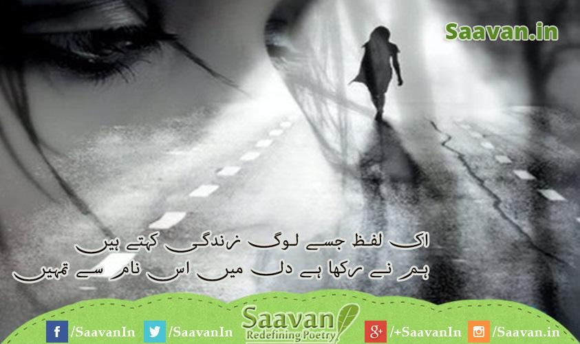 urdu-poetry-nazm-ghazal-kavita-sher-shayri-saavan.in (33)