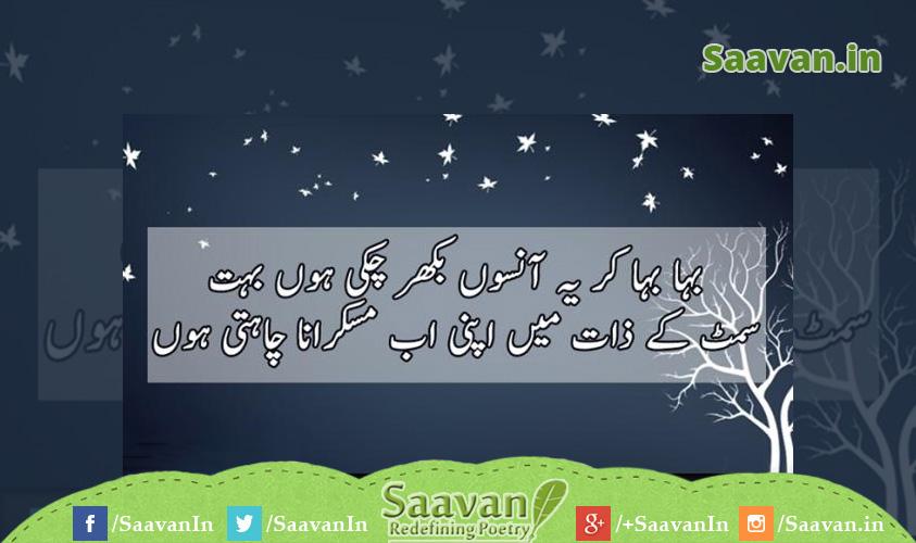 urdu-poetry-nazm-ghazal-kavita-sher-shayri-saavan.in (34)