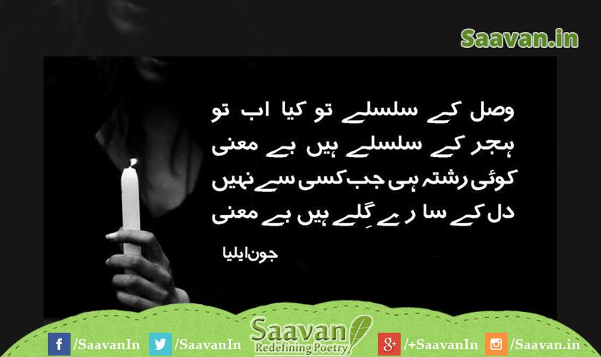 urdu-poetry-nazm-ghazal-kavita-sher-shayri-saavan.in (36)