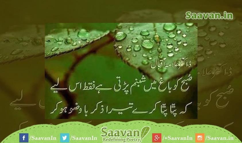 urdu-poetry-nazm-ghazal-kavita-sher-shayri-saavan.in (37)