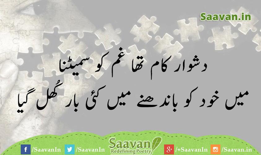 urdu-poetry-nazm-ghazal-kavita-sher-shayri-saavan.in (38)