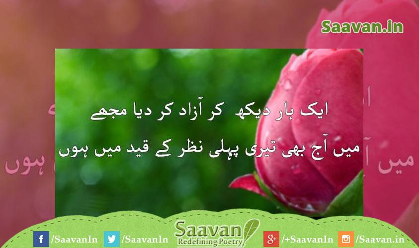 urdu-poetry-nazm-ghazal-kavita-sher-shayri-saavan.in (39)