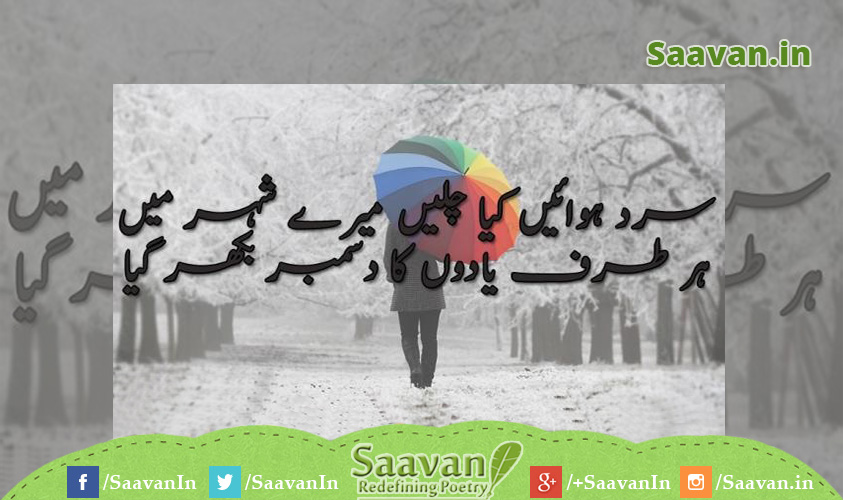 urdu-poetry-nazm-ghazal-kavita-sher-shayri-saavan.in (40)