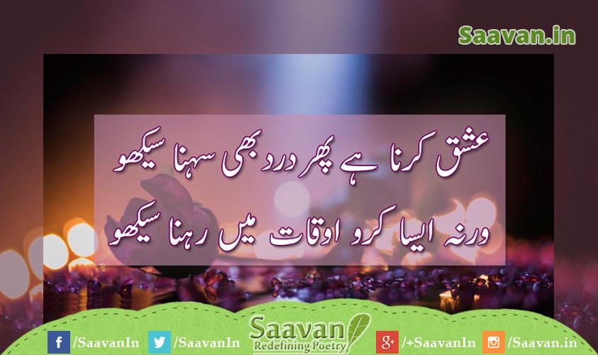 urdu-poetry-nazm-ghazal-kavita-sher-shayri-saavan.in (41)