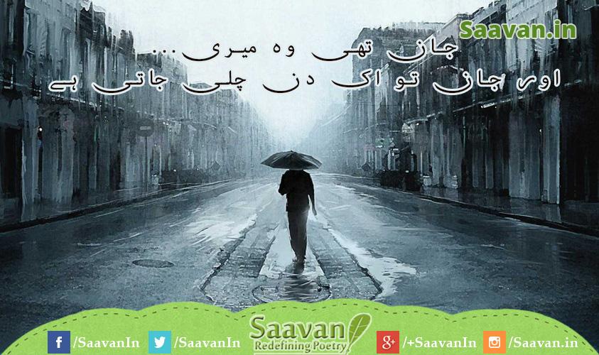 urdu-poetry-nazm-ghazal-kavita-sher-shayri-saavan.in (42)