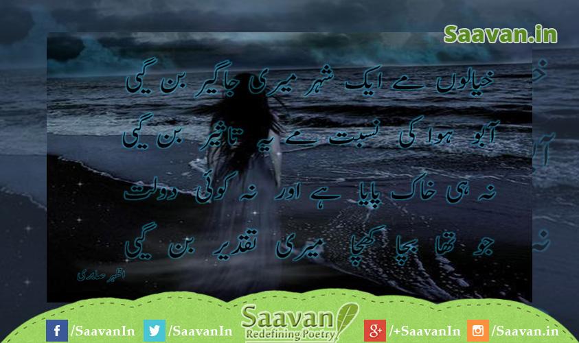 urdu-poetry-nazm-ghazal-kavita-sher-shayri-saavan.in (44)