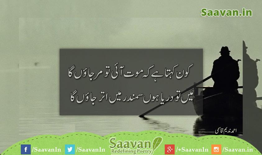 urdu-poetry-nazm-ghazal-kavita-sher-shayri-saavan.in (45)