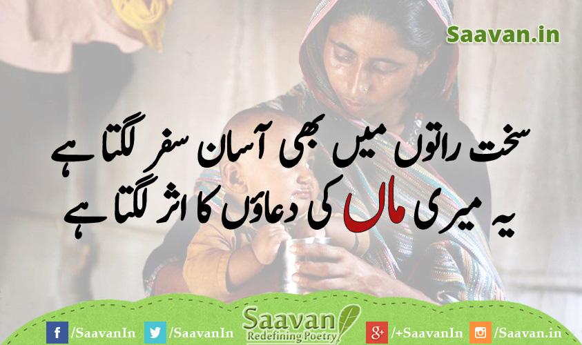 urdu-poetry-nazm-ghazal-kavita-sher-shayri-saavan.in (46)
