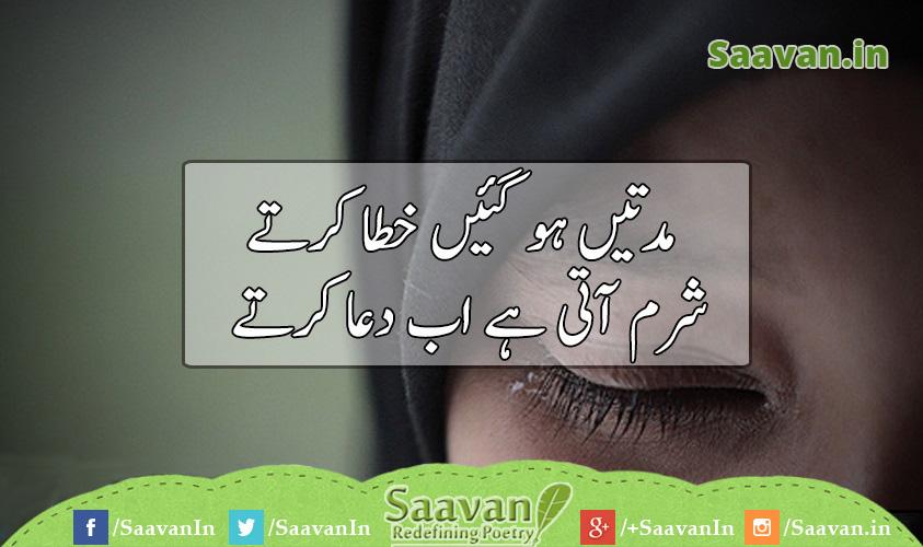 urdu-poetry-nazm-ghazal-kavita-sher-shayri-saavan.in (47)