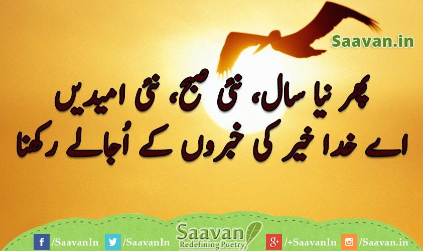 urdu-poetry-nazm-ghazal-kavita-sher-shayri-saavan.in (49)