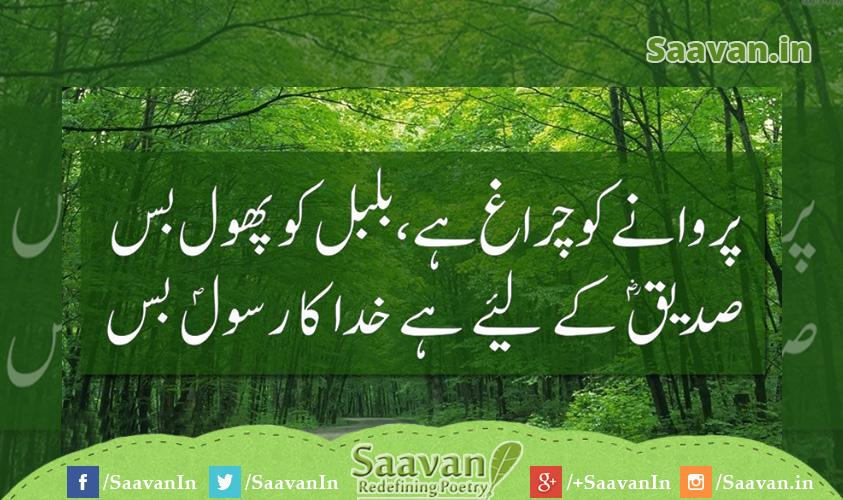 urdu-poetry-nazm-ghazal-kavita-sher-shayri-saavan.in (50)