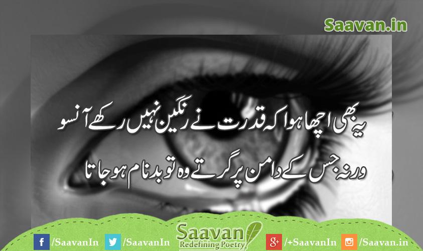 urdu-poetry-nazm-ghazal-kavita-sher-shayri-saavan.in (51)