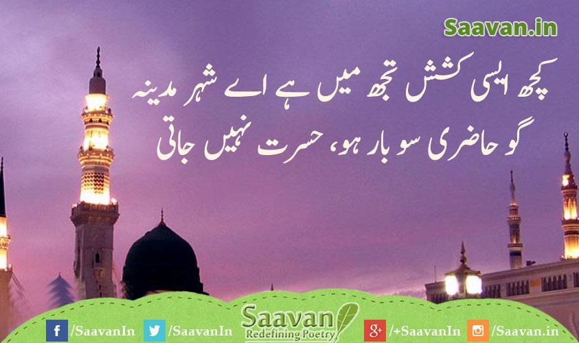 urdu-poetry-nazm-ghazal-kavita-sher-shayri-saavan.in (52)