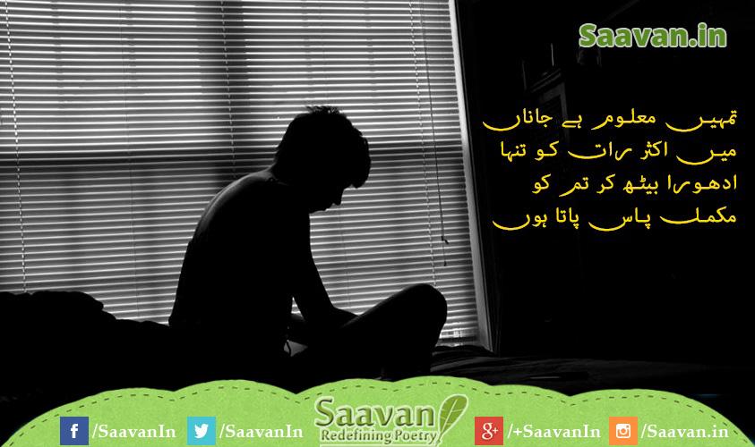 urdu-poetry-nazm-ghazal-kavita-sher-shayri-saavan.in (53)