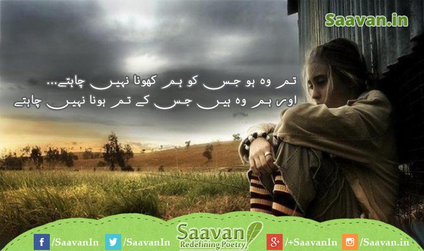 urdu-poetry-nazm-ghazal-kavita-sher-shayri-saavan.in (55)