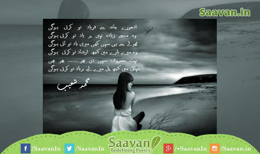 urdu-poetry-nazm-ghazal-kavita-sher-shayri-saavan.in (56)
