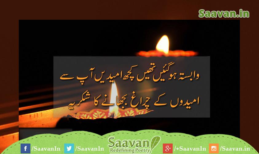 urdu-poetry-nazm-ghazal-kavita-sher-shayri-saavan.in (57)