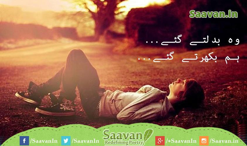urdu-poetry-nazm-ghazal-kavita-sher-shayri-saavan.in (58)