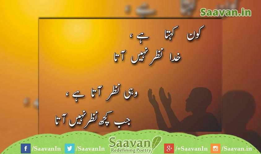 urdu-poetry-nazm-ghazal-kavita-sher-shayri-saavan.in (60)