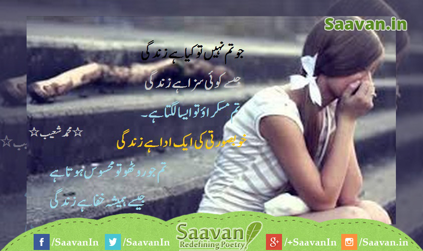urdu-poetry-nazm-ghazal-kavita-sher-shayri-saavan.in (62)