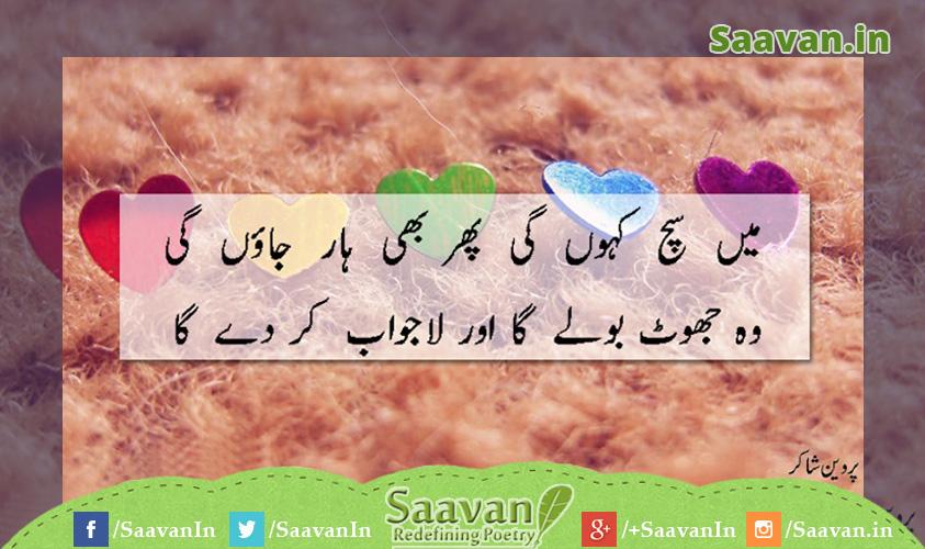 urdu-poetry-nazm-ghazal-kavita-sher-shayri-saavan.in (63)