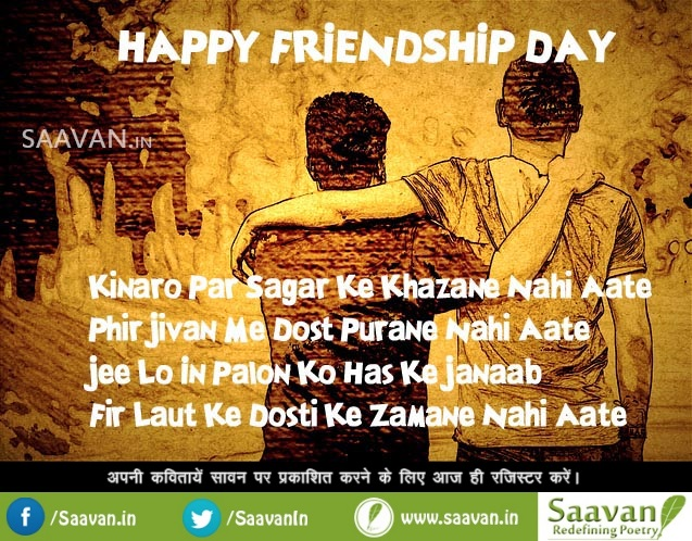 happy-friendship-day