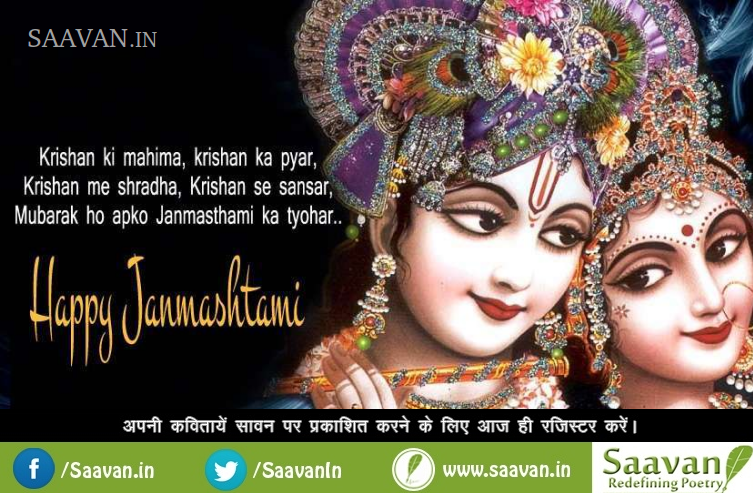 krishna-janmashtami-hindi-wishes