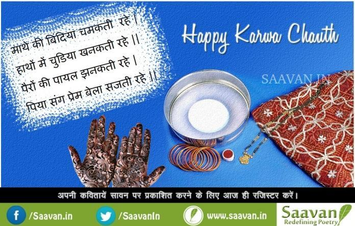 happy-karwa-chauth-hindi-poem-saavan-poetry-hub