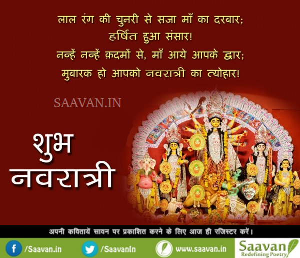 saavan-poetry-navratri-image-post-3