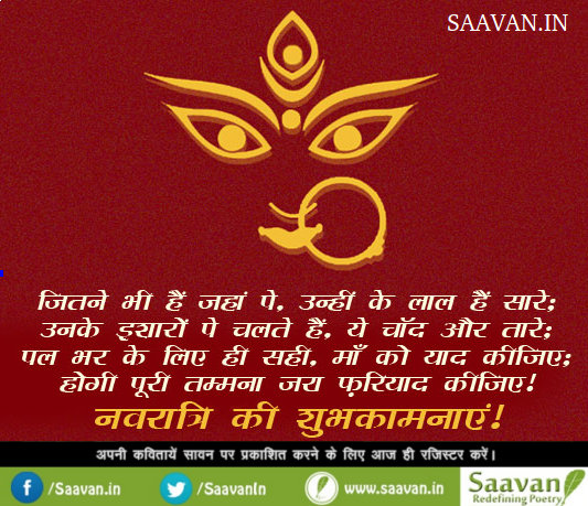 saavan-poetry-navratri-image-post-4