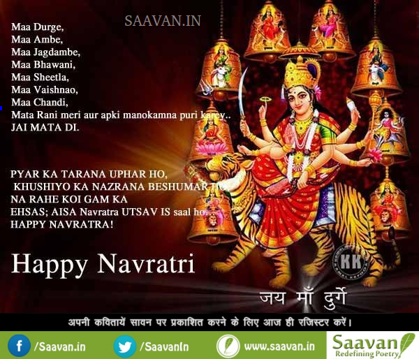 saavan-poetry-navratri-image-post-6