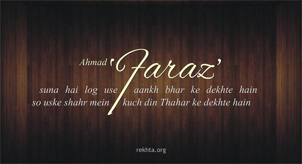 ahmad-faraz-sher-shayari-10