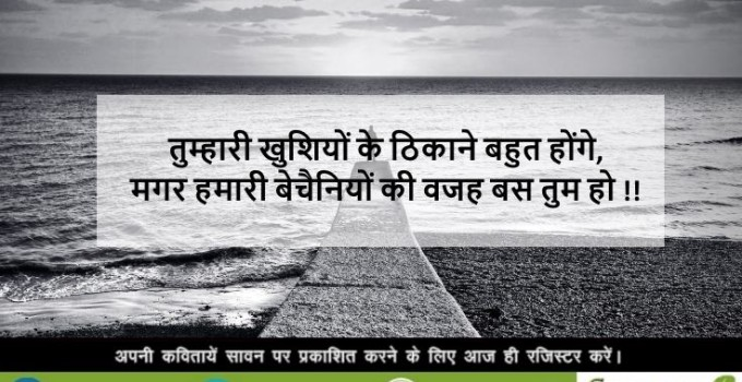 Heart touching Two line Sad Shayari in Hindi