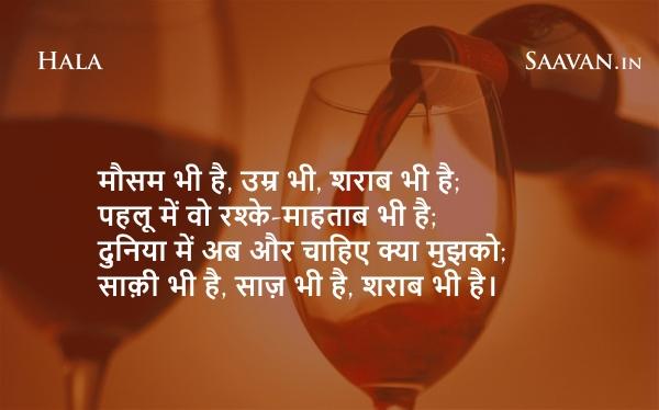 मौसम भी है, उम्र भी, शराब भी है;